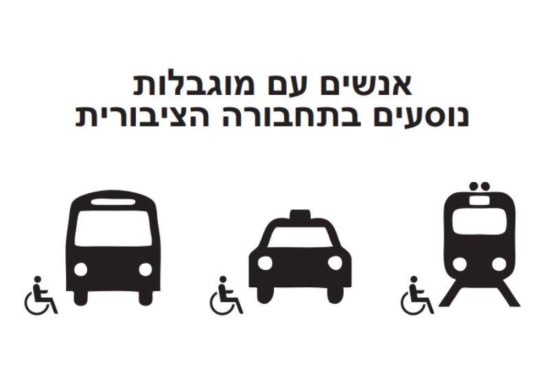 אנשים עם מוגבלות נוסעים בתחבורה ציבורית